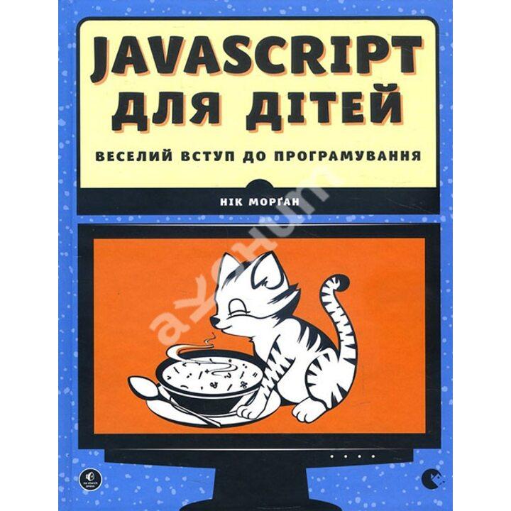 JavaScript для дітей. Веселий вступ до програмування - Нік Морґан (978-617-679-479-0)