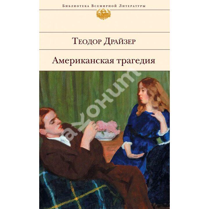 Американская трагедия - Теодор Драйзер (978-5-699-31274-0)