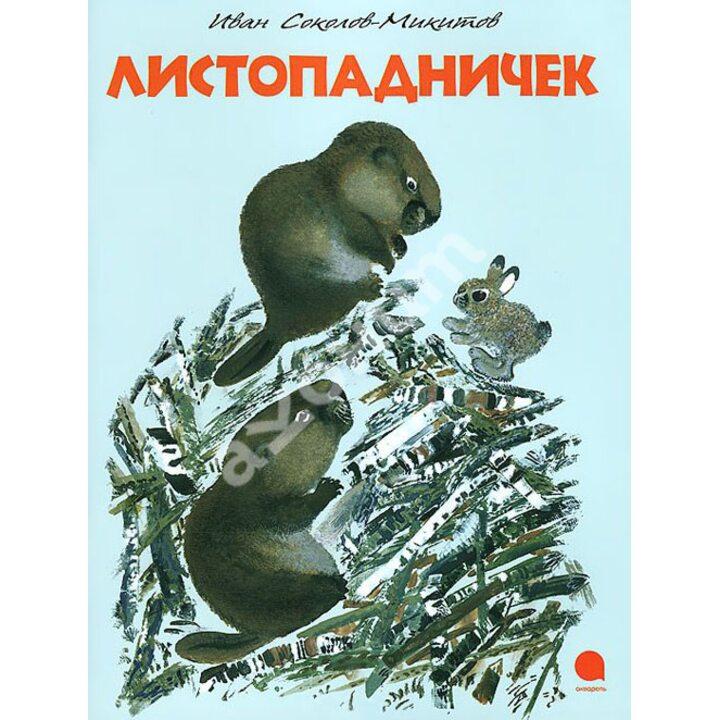 Листопадничек - Иван Соколов-Микитов (978-5-4453-0623-8)