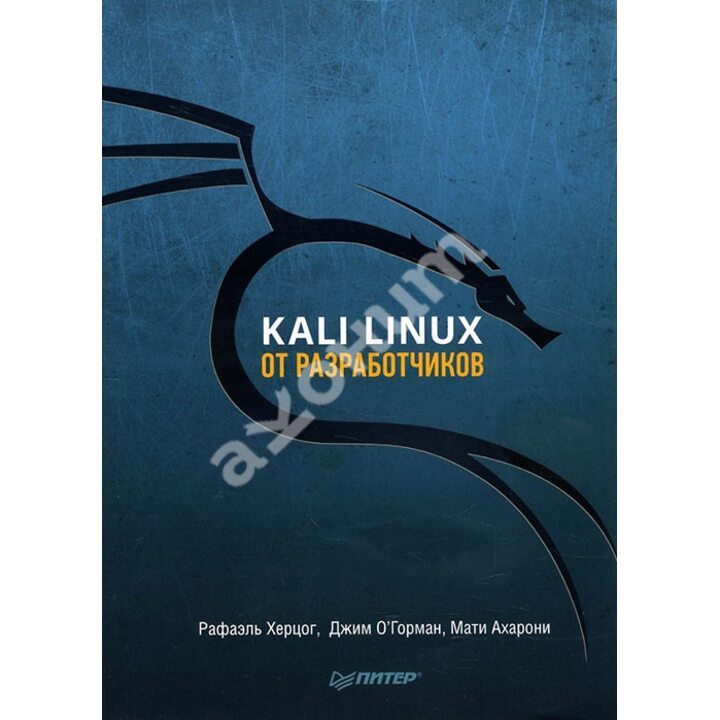 Kali Linux от разработчиков - Джим О'Горман, Мати Ахарони, Рафаэль Херцог (978-5-4461-0548-9)
