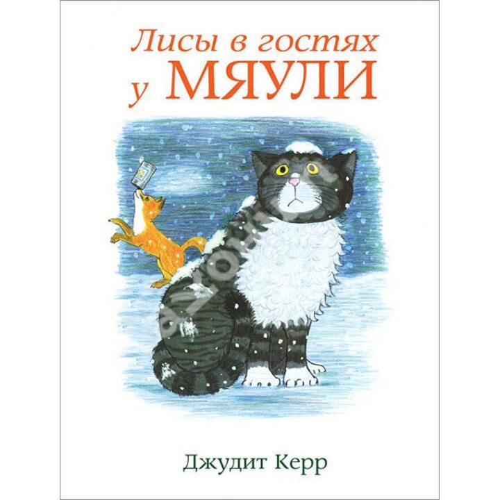 Лисы в гостях у Мяули - Джудит Керр (978-5-00041-034-9)