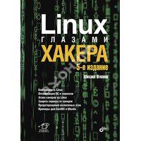 Linux глазами хакера. 5-е издание
