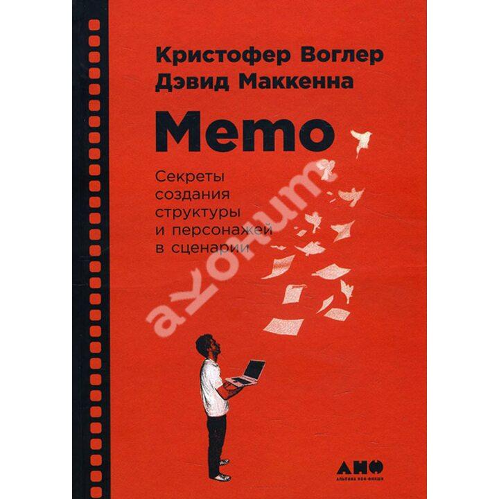Memo. Секреты создания структуры и персонажей в сценарии - Дэвид Маккенна, Кристофер Воглер (978-5-91671-851-5)