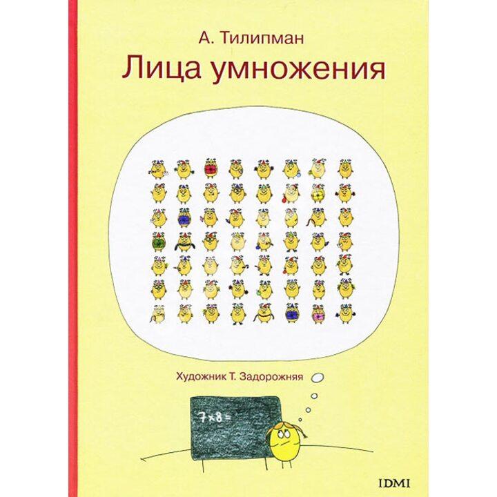 Лица умножения - Антон Тилипман (978-5-91045-524-9)