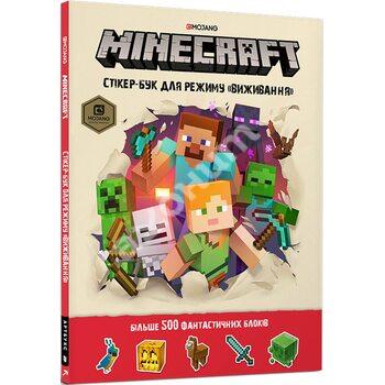 Minecraft. Стікербук для режиму «виживання»