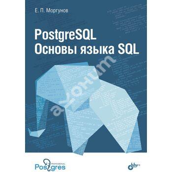PostgreSQL. Основы языка SQL