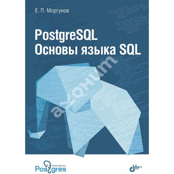 PostgreSQL. Основы языка SQL - Евгений Моргунов (978-5-9775-4022-3)