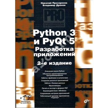Python 3 і PyQt 5. Розробка додатків 2 - е видання