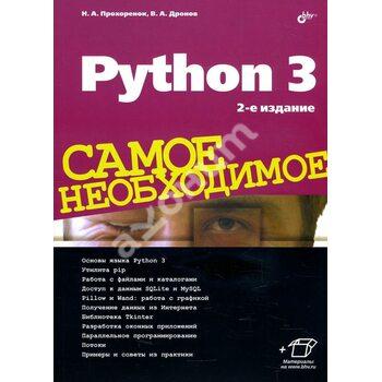 Python 3. Найнеобхідніше