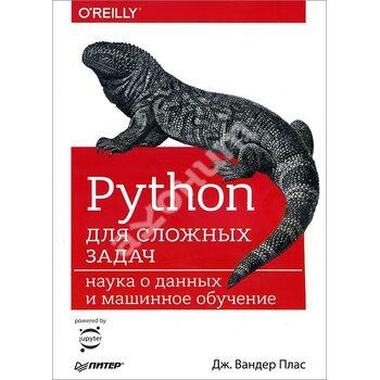 Python для складних завдань . Наука про дані і машинне навчання