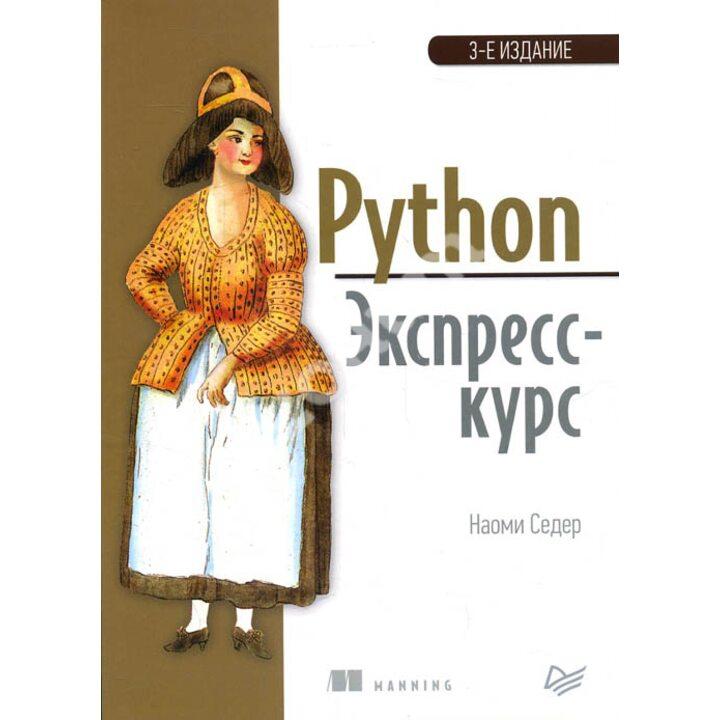 Python. Экспресс-курс - Наоми Седер (978-5-4461-0908-1)