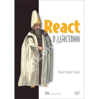 React в дії