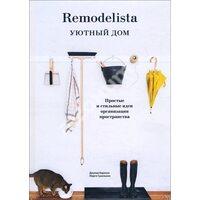 Remodelista . Затишний дім. Прості і стильні ідеї організації простору
