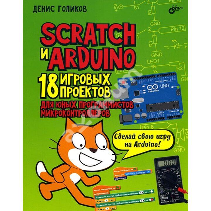 Scratch и Arduino. 18 игровых проектов для юных программистов микроконтроллеров - Денис Голиков (978-5-9775-3982-1)