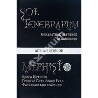 Sol tenebrarum: оккультное изучение меланхолии. Книга Мефисто: Гримуар Пути Левой Руки Фаустианской традиции