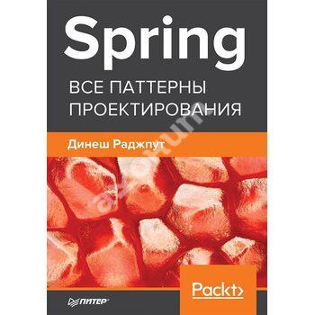 Spring. Все паттерны проектирования