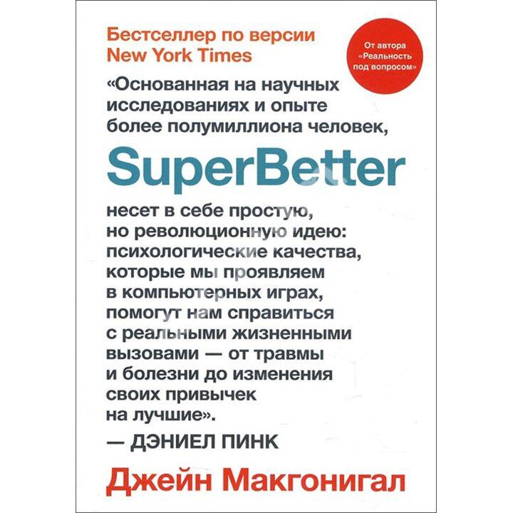 SuperBetter - Джейн Макгонигал (978-5-00117-430-1)