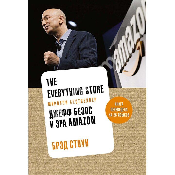 The Everything Store. Джефф Безос и эра Amazon - Брэд Стоун (978-5-389-15490-2)
