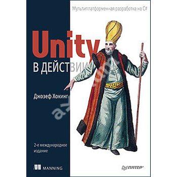 Unity в дії . Мультиплатформенна розробка на C. 2 - е межд . видання