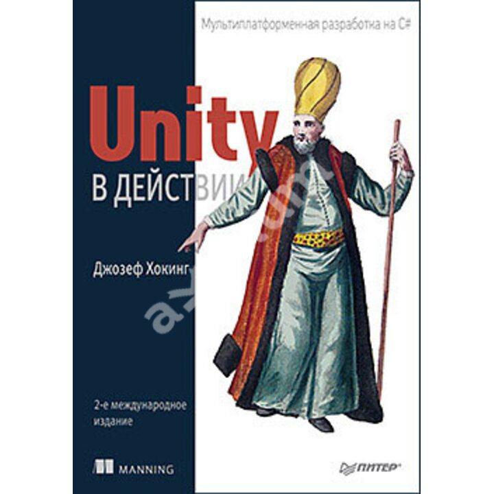 Unity в действии. Мультиплатформенная разработка на C. 2-е межд. издание - Джозеф Хокинг (978-5-4461-0816-9)