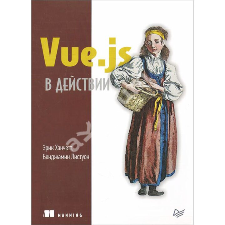 Vue.js в действии - Бенджамин Листоун, Эрик Хэнчетт (978-5-4461-1098-8)