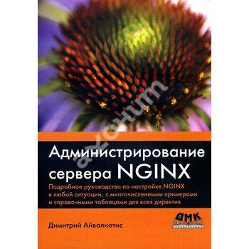 Адміністрування сервера NGINX