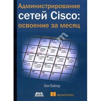 Адміністрування мереж Cisco : освоєння за місяць