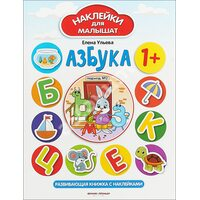 Азбука 1+. Развивающая книжка с наклейками