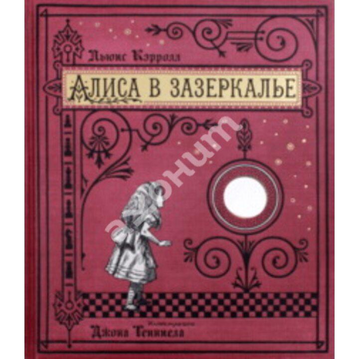 Алиса в Зазеркалье, или Сквозь зеркало и что там увидела Алиса - Льюис Кэрролл (978-5-9287-2934-9)