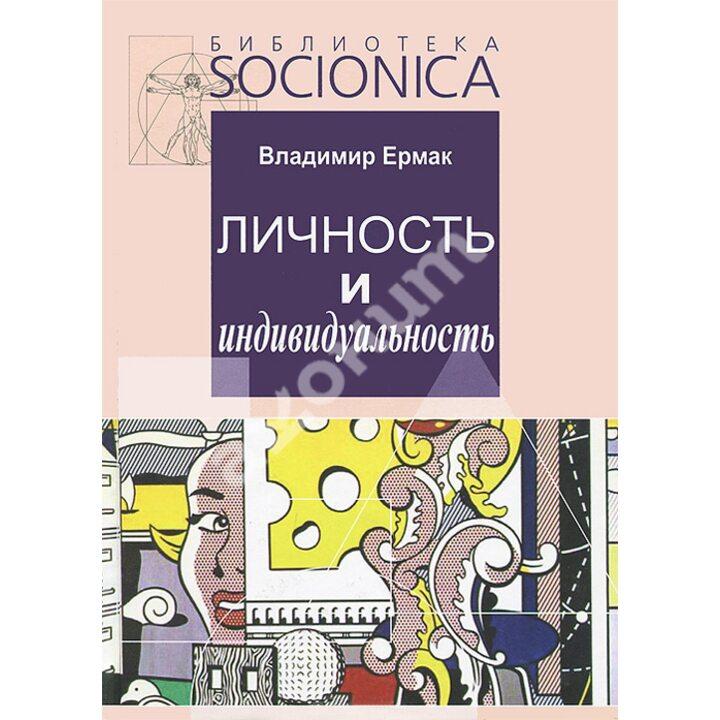 Личность и индивидуальность - Владимир Ермак (978-5-91827-019-6)