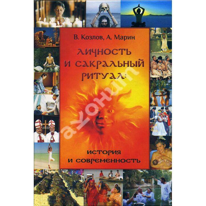 Личность и сакральный ритуал: история и современность - Алексей Марин, Владимир Козлов (978-5-91160-058-7)
