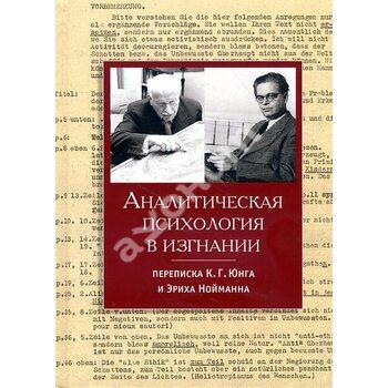 Аналитическая психология в изгнании. Переписка К. Г. Юнга и Эриха Нойманна