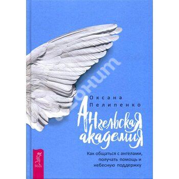 Ангельська Академія . Як спілкуватися з ангелами , отримувати допомогу і небесну підтримку