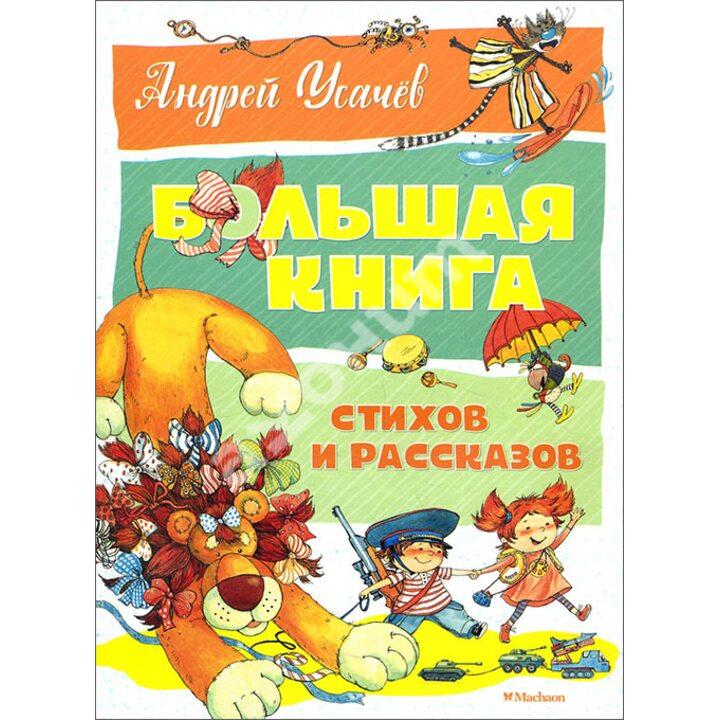Андрей Усачев. Большая книга стихов и рассказов - Андрей Усачев (978-5-389-13768-4)