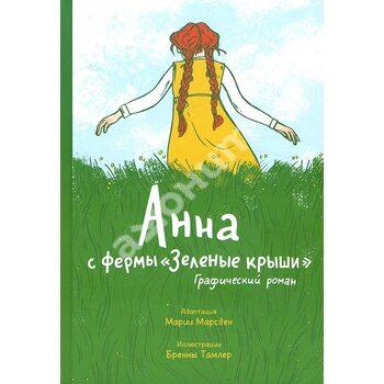 Анна з ферми « Зелені даху » . графічний роман