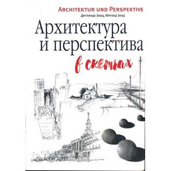 Архітектура і перспектива в скетчах