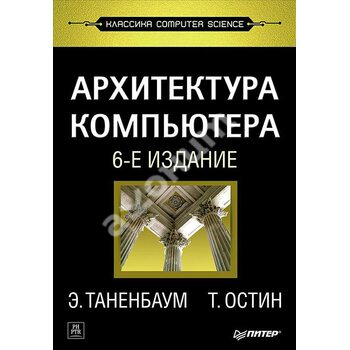 Архітектура комп'ютера . 6 - е изд .