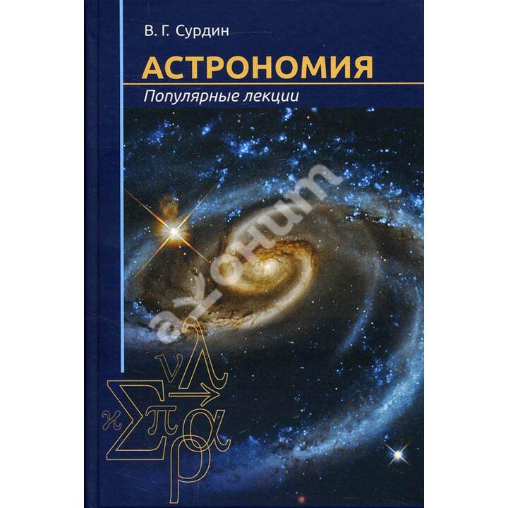 Астрономия. Популярные лекции - Владимир Сурдин (978-5-4439-2823-4)
