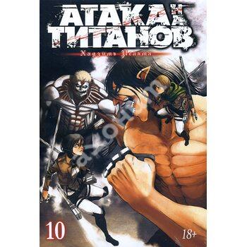 Атака на титанів . книга 10