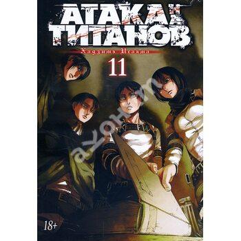 Атака на титанів . книга 11
