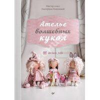 Ательє чарівних ляльок