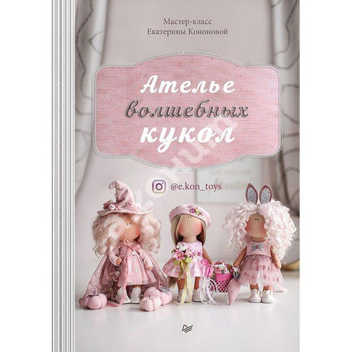 Ателье волшебных кукол - Екатерина Кононова (978-5-4461-1164-0)