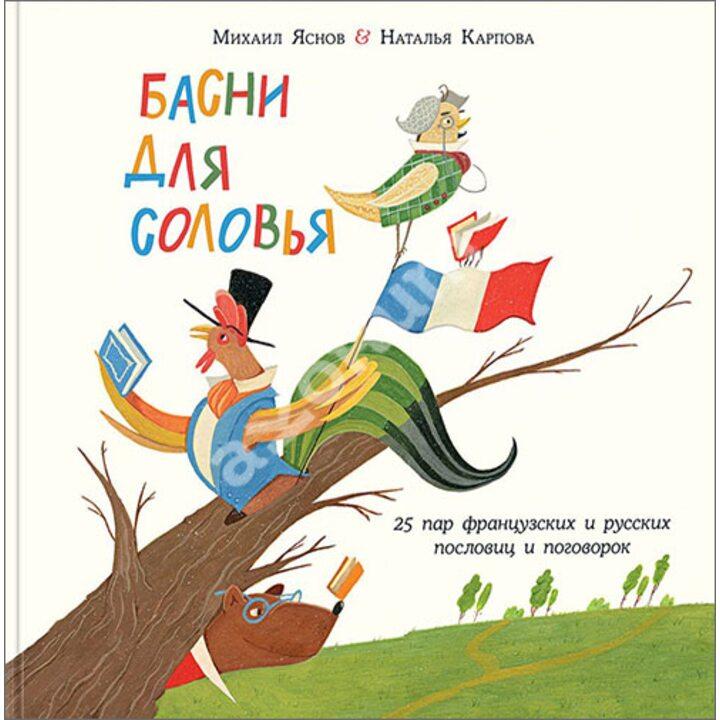Басни для соловья. 25 пар французских и русских пословиц и поговорок - Михаил Яснов (978-5-4335-0628-2)