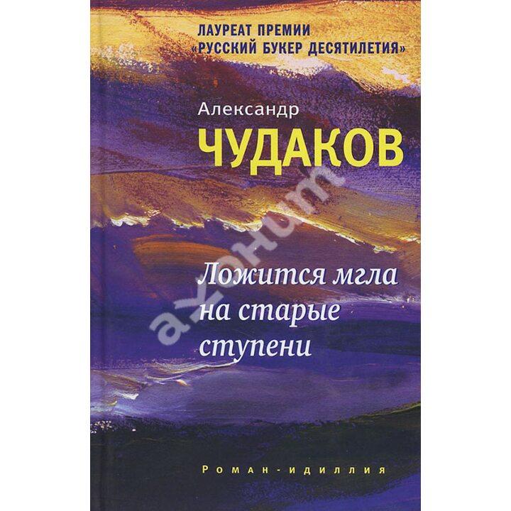 Ложится мгла на старые ступени - Чудаков Александр (978-5-9691-1417-3)