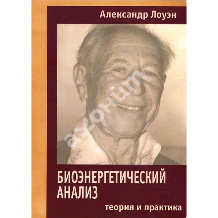 Биоэнергетический анализ. Теория и практика - Александр Лоуэн (978-5-7312-0337-1)