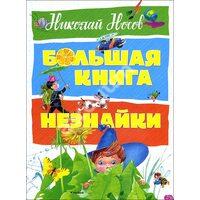 Большая книга Незнайки (Приключения Незнайки и его друзей. Незнайка в Солнечном городе)