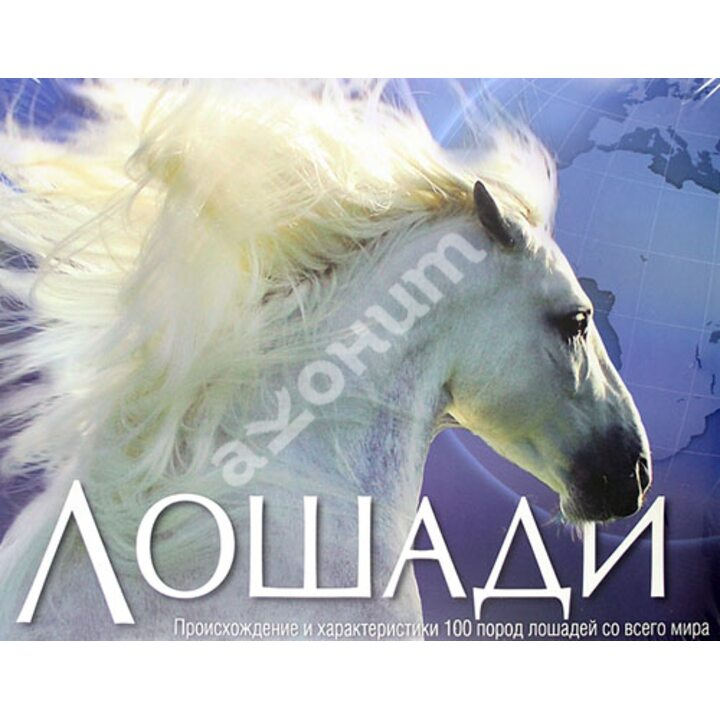 Лошади. Происхождение и характеристики 100 пород лошадей - Мойра К. Харрис, Никола Джейн Суинни (978-966-18-0177-5)