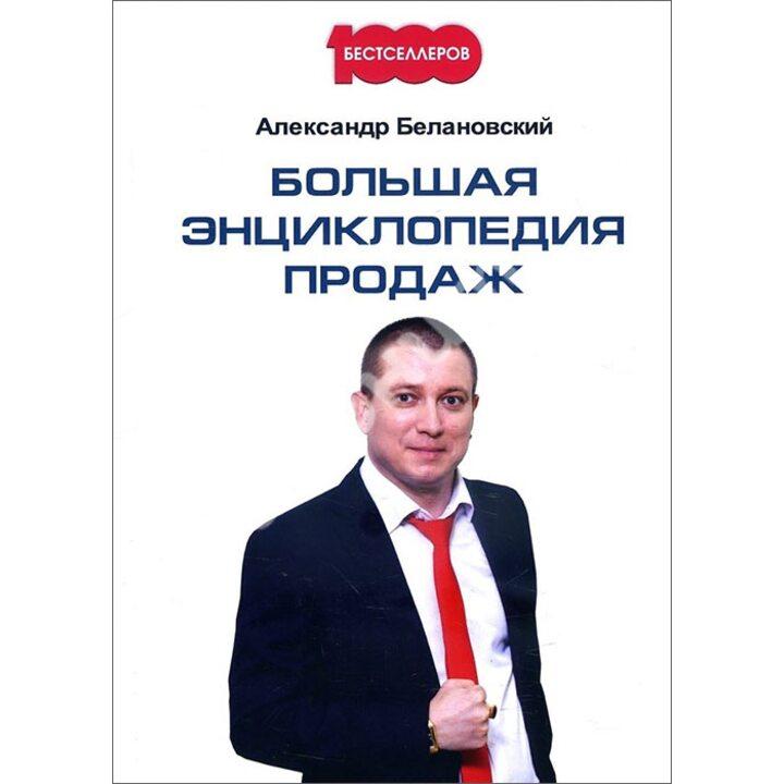 Большая энциклопедия продаж - Александр Белановский (978-5-370-04464-9)