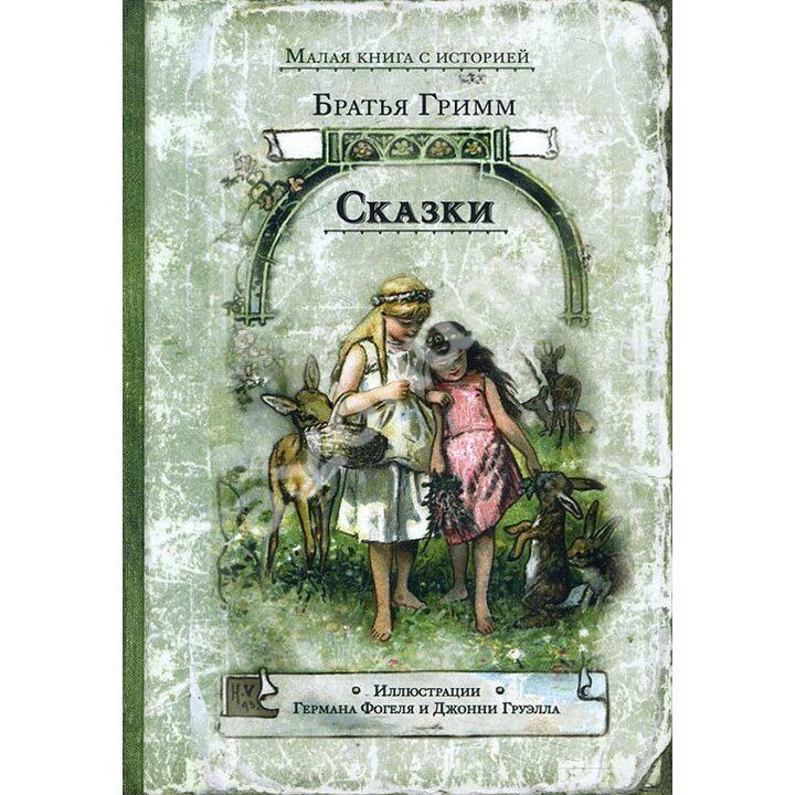 Братья Гримм. Сказки - Вильгельм Гримм, Якоб Гримм (978-5-00108-366-5)