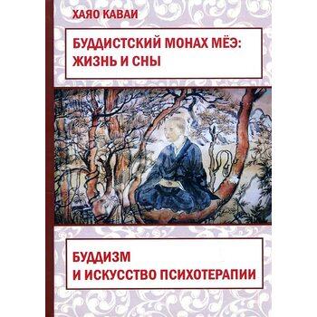 Буддистський монах Мёе : Життя і сни . Буддизм і мистецтво психотерапії
